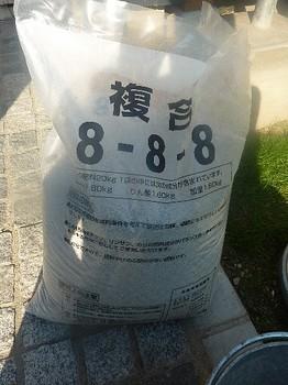 2010.11.06 芝肥料1.jpg
